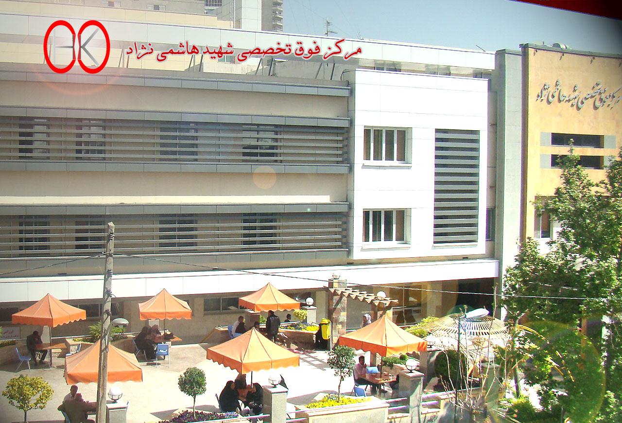 نوبت دهی اینترنتی کلینیک تخصصی هلال احمربجنورد سایت آموزش به مددجو - معاونت درمان دانشگاه علوم پزشکی تهران (مدیریت پرستاری) : مراکز تحت پوشش